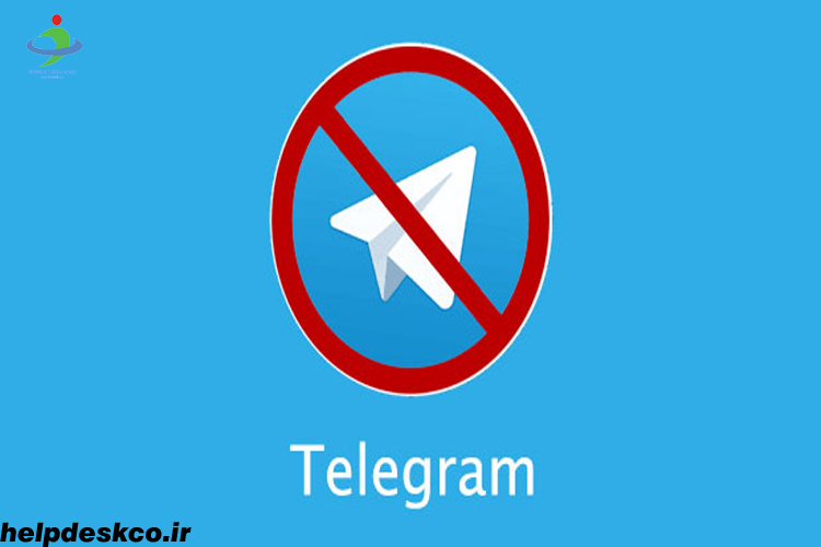 تلگرام سرانجام فیلتر شد