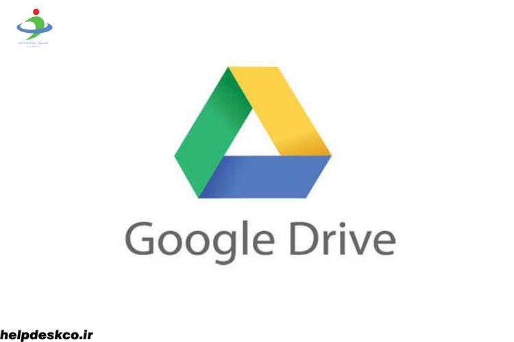 چه کسانی به گوگل درایو ما دسترسی دارند