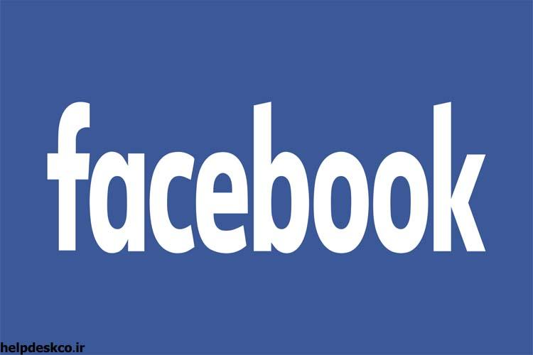 5 تنظیم فیسبوک که باید بدانید